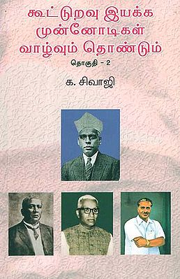 The Pioneers of the Co-Operative Movement- Their Life and Services in Tamil (Part -2)aa