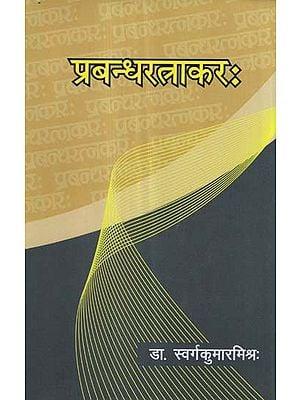 प्रबन्धरत्नाकर - Prabandha Ratnakar
