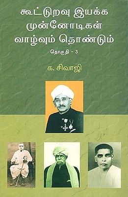 The Pioneers of the Co-Operative Movement- Their Life and Services in Tamil (Part -3)