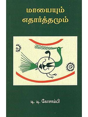 Myths and Reality Research on the Evolution of Indian Tradition (Tamil)
