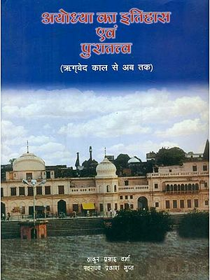 अयोध्या का इतिहास एवं पुरातत्व (ऋगवेद काल से अब तक) - History and Archaeology of Ayodhya (From the Rigveda Period Till Now)