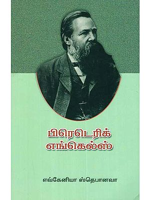Biography of Frederick Engels (Tamil)