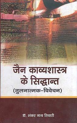 जैन काव्यशास्त्र के सिद्धान्त (तुलनात्मक - विवेचन) - Principles of Jain Poetry (Comparative - Discourse)