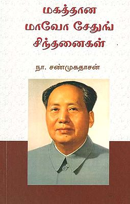 Great Mao Zedong Ideas (Tamil)