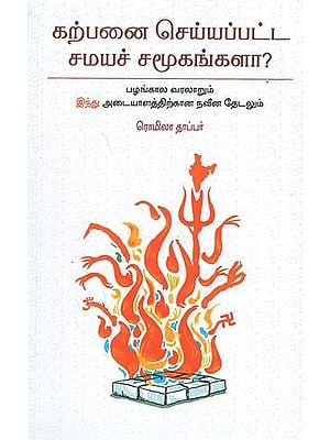 Is it Imagined, Religious Groups - Ancient History and Finding Identification (Tamil)