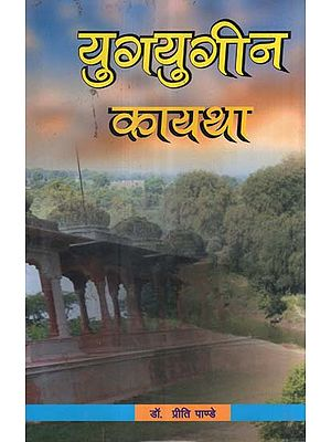 युगयुगीन कायथा - An Outline on Various Eras of Society