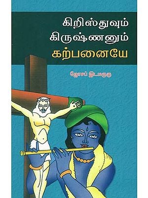 Christ and Krishna Imaginary Characters (Tamil)