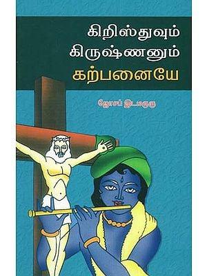 Christ and Krishna Imaginary Characters (Tamil)