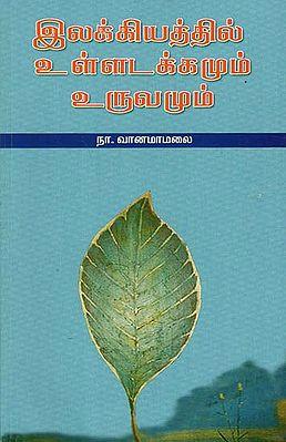 Ilakiyathil Ulladakkamum Uruvamum (Tamil)