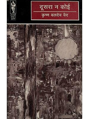 दूसरा न कोई - Doosara Na Koi (Novel)