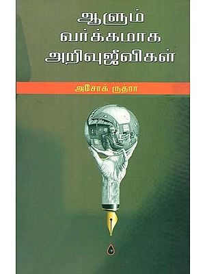 Aalum Vargamaaga Arivugeevigal (Tamil)
