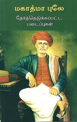 Mahatma Phule Selective Writings (Tamil)