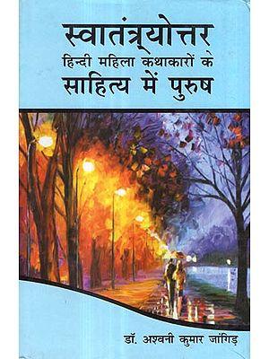 स्वातंत्रयोत्तर हिन्दी महिला कथाकारों के साहित्य में पुरुष - Men in the Literature of Post-Independence Hindi Women Storytellers