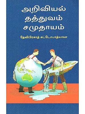 Science, Philosophy, Society (Tamil)
