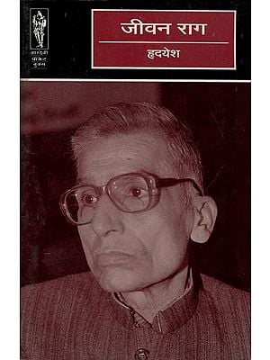 जीवन राग - Jeewan Raga (Short Stories)