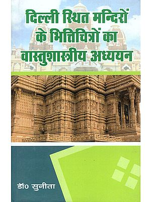 दिल्ली स्थित मन्दिरों के भित्तिचित्रों का वास्तुशास्त्रीय अध्ययन - Architectural Study of Frescoes of Delhi Based Temples