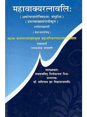 महावाक्यरत्नावलि: - Maha Vakya Ratnavali