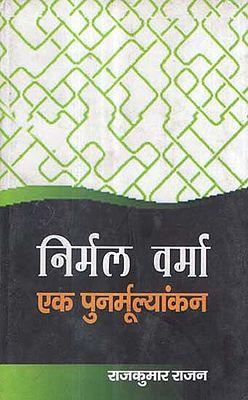 निर्मल वर्मा एक पुनर्मूल्यांकन - Revaluation of Nirmal Verma