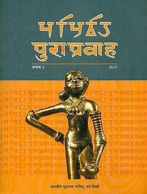 पुराप्रवाह- Purapravha Varshik Shodh Patrika