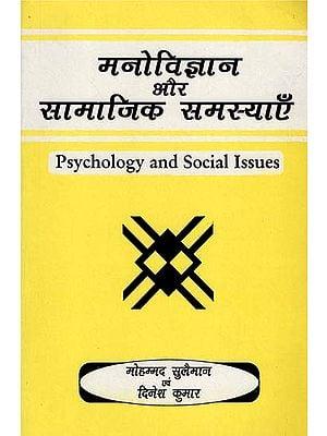 मनोविज्ञान और सामाजिक समस्याएँ - Psychology and Social Issues