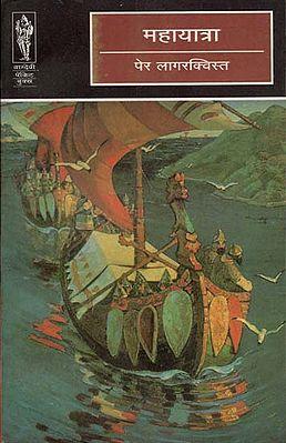 महायात्रा - Mahayatra (Novel)