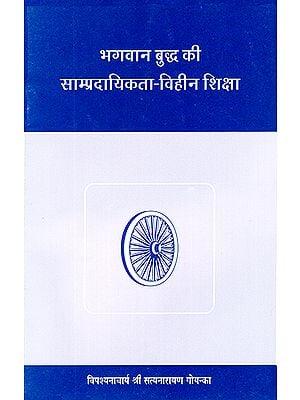 भगवान बुद्ध की साम्प्रदायिकता विहीन शिक्षा: Lord Buddha's Non-Communal Education