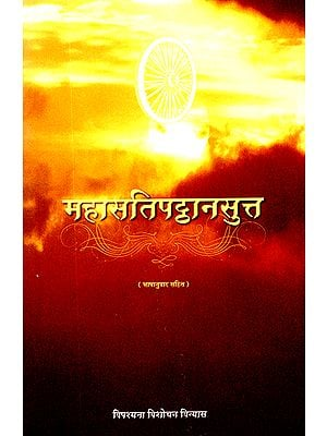 महासतिपट्ठानसुत: Mahasatipatthana Sutta- The Great Discourse on the Establishing of Awareness (With Translation)