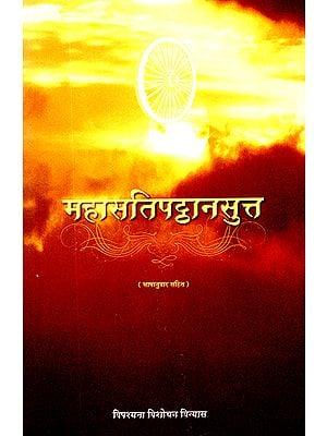 महासतिपट्ठानसुत: Mahasatipatthana Sutta- The Great Discourse on the Establishing of Awareness (With Translation)
