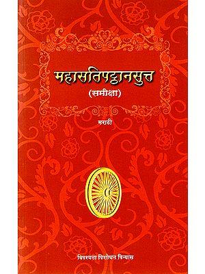 महासतिपट्ठानसुत: Maha Satipatthana Sutta (Marathi)