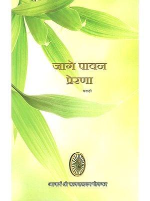 जागे पावन प्रेरणा : Awakened Holy Inspiration (Marathi)
