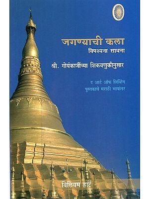 जगण्याची कला विपश्यना साधन : Jaganyachi Kala Vipassana Sadhana