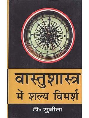 वास्तुशास्त्र में शल्य विमर्श- Shalya Vimarsha in Vastu Shastra