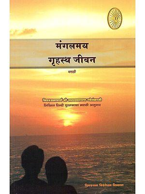 मंगलमय गृहस्थ जीवन  : Happy Household Life (Marathi)
