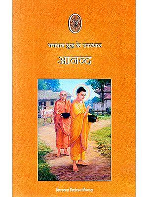 आनन्द - भगवान बुद्ध के उपस्थाक: Ananda (The Great Disciple of Lord Buddha)