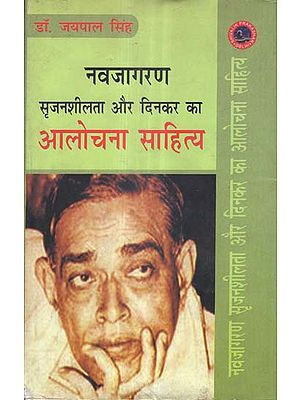 नवजागरण सृजनशीलता और दिनकर का आलोचना साहित्य - Renaissance Creativity and Dinkar's Criticism of Literature