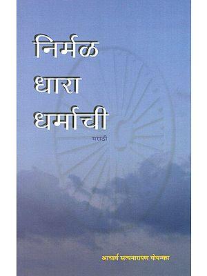 निर्मळ धारा धर्माची : Nirmal Dhara Dharmachi (A Text on Dharma in Marathi)