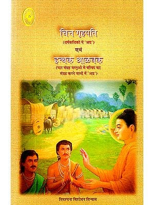 चित्त गृहपति एवं हत्थक आलवक: Hatthak Alavak and Great Disciple of Lord Buddha 'Chitta Grahapati'