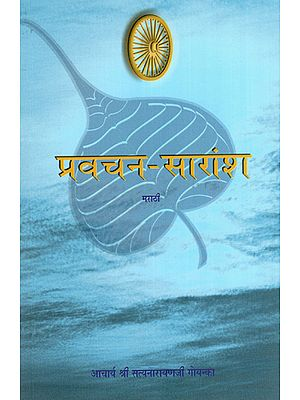 प्रवचन-सारांश  : Collection of Divine Speeches in Marathi