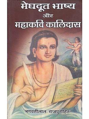 मेघदूत भाष्य और महाकवि कालिदास - Meghaduta Bhashya and Mahakavi Kalidasa