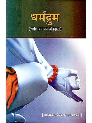 धर्मद्रुम: Dharmdrum (History of Dharma Shastra)