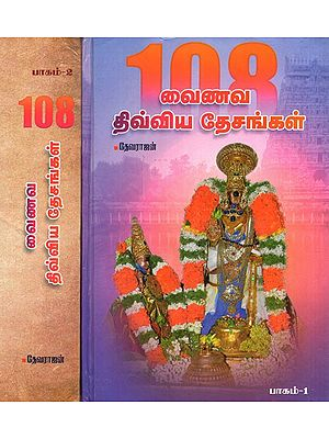 Important Vaishnavite 108 Shrines (Set of 2 Volumes in Tamil)