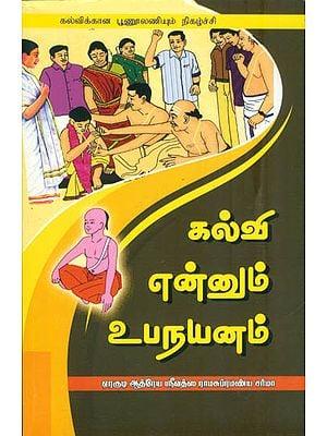 கல்வி என்னும் உபநயனம்: Upanayan Sanskar Paddhati (Tamil)
