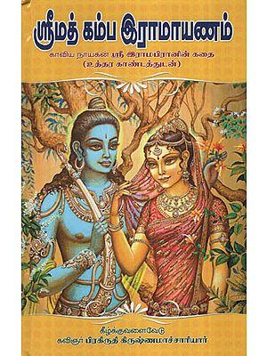 Shrimad Kamba Ramayanam Story of Shri Ram - Prose along with Poems Intermittently Along with Utthara Kandam  (Tamil)