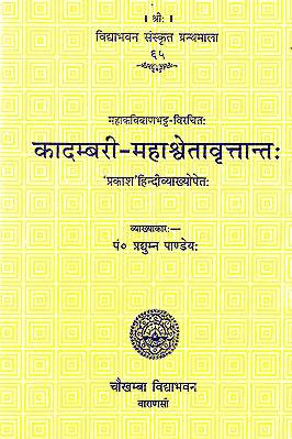 कादम्बरी महाश्वेतावृत्तान्त: Kadambri Mahashweta Vritant of Srimad Banabhatta