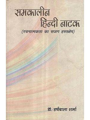 समकालीन हिन्दी नाटक (रचनात्मकता का सजग हस्तक्षेप) - Contemporary Hindi Drama (Conscious Intervention of Creativity)