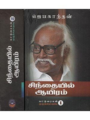 Cintaiyil Ayiram Katturaigal (Set of 2 Volumes in Tamil)