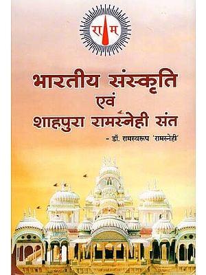भारतीय संस्कृति एवं शाहपुरा रामस्नेही संत - Indian Culture and Shahpura Ramsnehi Saint