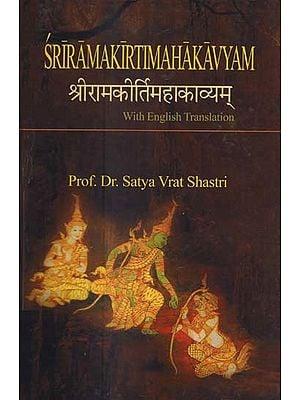 श्रीरामकीर्तिमहाकाव्यम् - Sri Rama Kirti Mahakavyam (With English Translation)