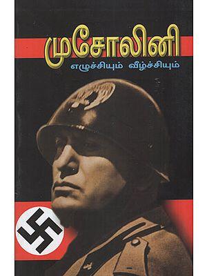Musolini - Ezhuchiyum Veezhchiyum (Tamil)