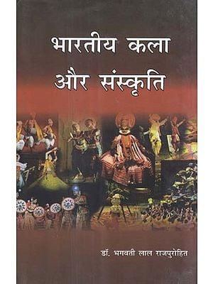 भारतीय कला और संस्कृति - Indian Art and Culture